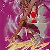 Shibata Masahiro KURADARUMA 45 - Japanese comics (33p)