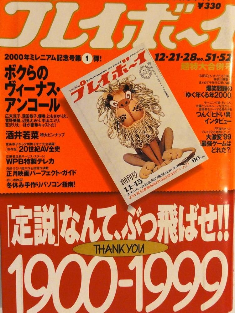 Playboy Weekly 1999 - 48 Pics